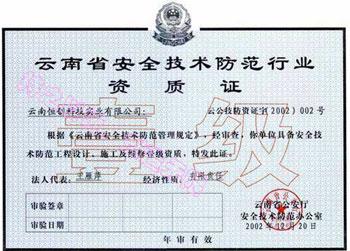 云南省安全技术防范行业资质证